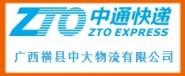 广西横县中大物流有限公司