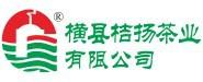 横县桔扬茶业有限公司
