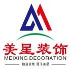 广东美星装饰设计有限公司