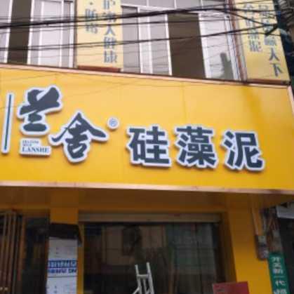 横县兰舍硅藻泥专卖店
