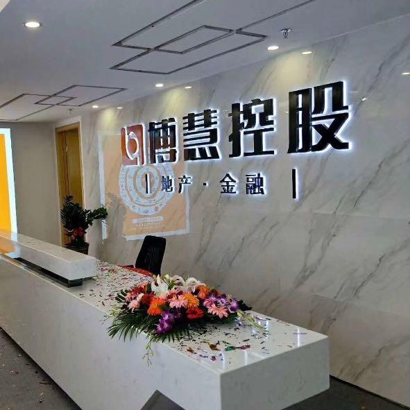 广西南宁博慧云投资管理有限责任公司