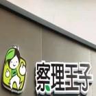 横县察理王子奶茶店