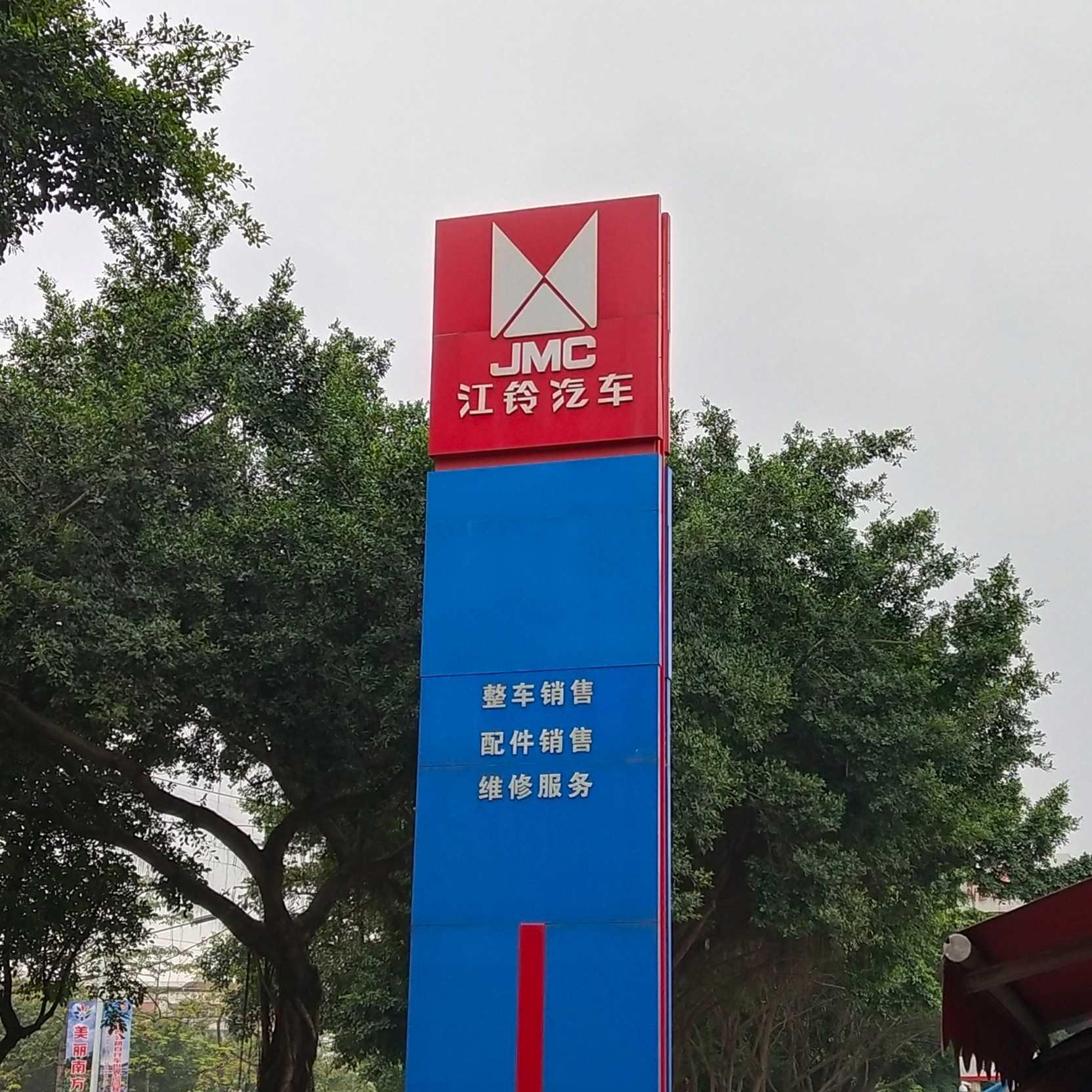 广西益久大汽车销售有限公司