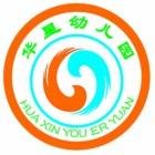 横县横州镇华星幼儿园