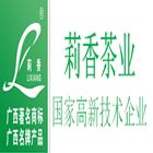 横县南方茶厂