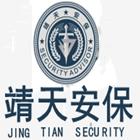广西靖天保安服务有限责任公司横县分公司