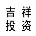 广西横县吉祥投资置业有限公司