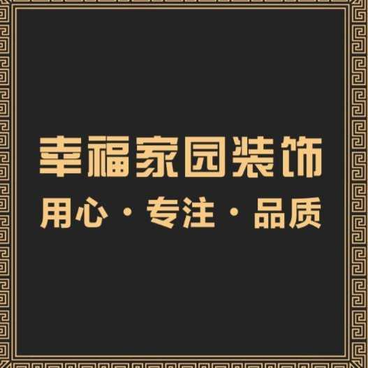 横县幸福家园装饰工程有限公司