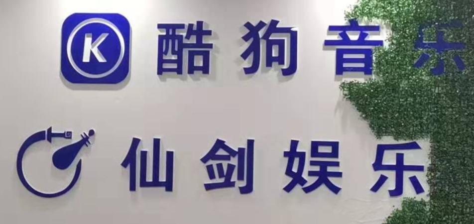 广西横县仙剑文化传媒有限公司