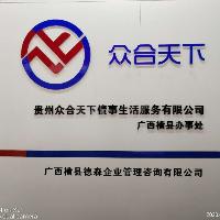 广西横县德森企业管理咨询有限公司