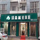 横县绿森林硅藻泥专卖店