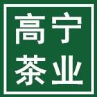 横县高宁茶叶店