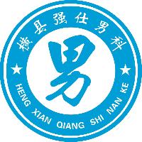 横县强仕综合门诊有限公司