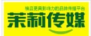横县茉莉文化传播有限公司