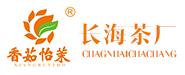 横县长海茶厂