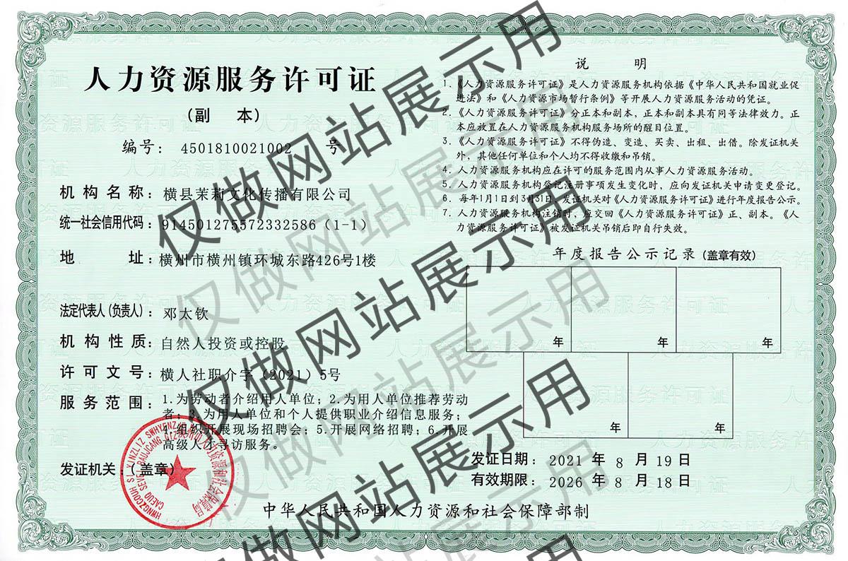 横县茉莉文化有限公司-人力资源服务许可证-带水印-网站展示.jpg